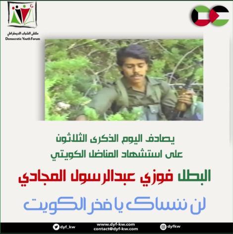 بيان ملتقى الشباب الديمقراطي في الذكرى الثلاثين لاستشهاد البطل فوزي عبدالرسولالمجادي.